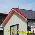 屋根でケラバ水切りの施工や加工方法!価格や事例と納まりについても