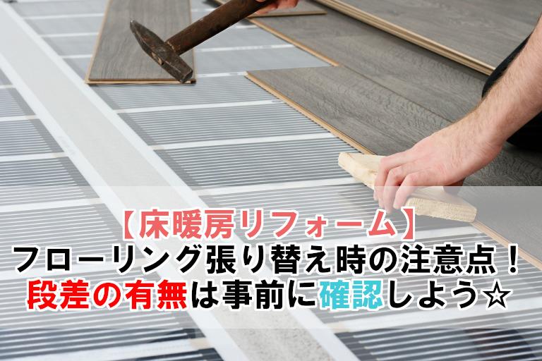 床暖房リフォーム フローリング 段差