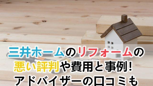 三井ホームのリフォームの評判
